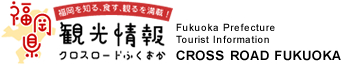 Everything you need to know about Fukuoka! Fukuoka Prefecture Sightseeing Information Crossroad Fukuoka